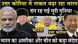 उत्तर कोरिया और भारत में बढ़ रही है नजदीकियां US और China की अटकी सांसे \vk singh visit north korea