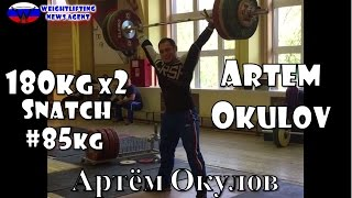 Artem Okulov | Артём Окулов | Olympic Weightlifting Training | Motivation