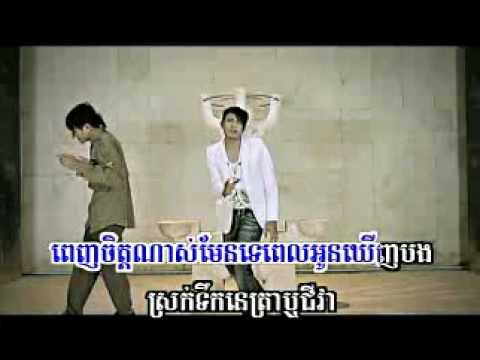 Khmer song - Kbot bong dembei avey (Khemarak Sereymon)