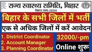 NHM भर्ती 2019    State Health Society Bihar, Official Notification, District Wise Vacancy