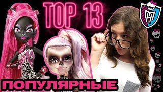 видео River Styxx Haunted - кукла Ривер Стикс купить в интернет магазине монстер хай