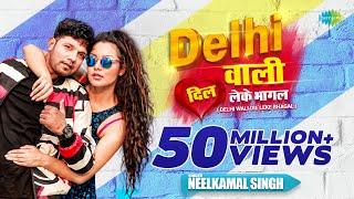 #Neelkamal Singh New Song 2021  Delhi Wali Dil Leke   दिल्ली वाली दिल लेके   New Bhojpuri Song 2021
