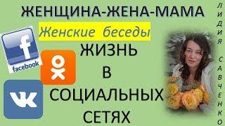 Мама и Соц. сети Зависимость? в контакте, Одноклассники, Фэйсбук, новости женщина жена мама