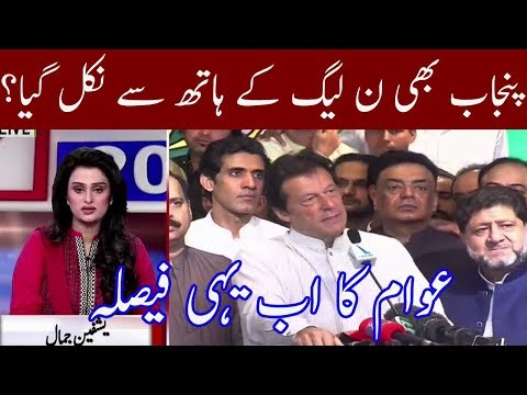 No More PMLN in Punjab   Neo News