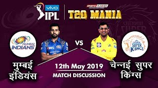 Mumbai vs Chennai IPL 2019 Final | Live Scores and Analysis