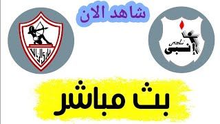 شاهد مباراة الزمالك وانبي بث مباشر اليوم في الدوري المصري