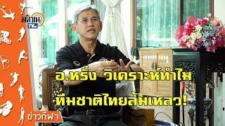 ดร.ชาญวิทย์ วิเคราะห์ความล้มเหลวบอลไทย ช้างศึกเหมาะกับโค้ชไทยหรือนอก?