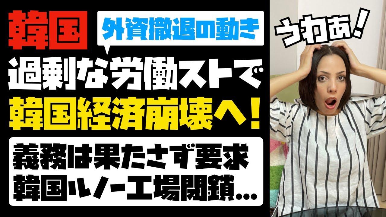 【外資撤退の動き加速】韓国、労働組合の過剰なストライキで韓国経済崩壊へ!義務は果たさず、賃金値上げ要求。韓国ルノー工場閉鎖。