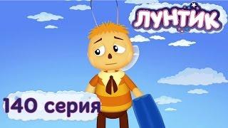 Лунтик и его друзья - 140 серия. Прогулял