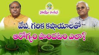 Neem leaves and Garika kashayalu - Health Benefits    Dr. Khader Valli    Rythunestham