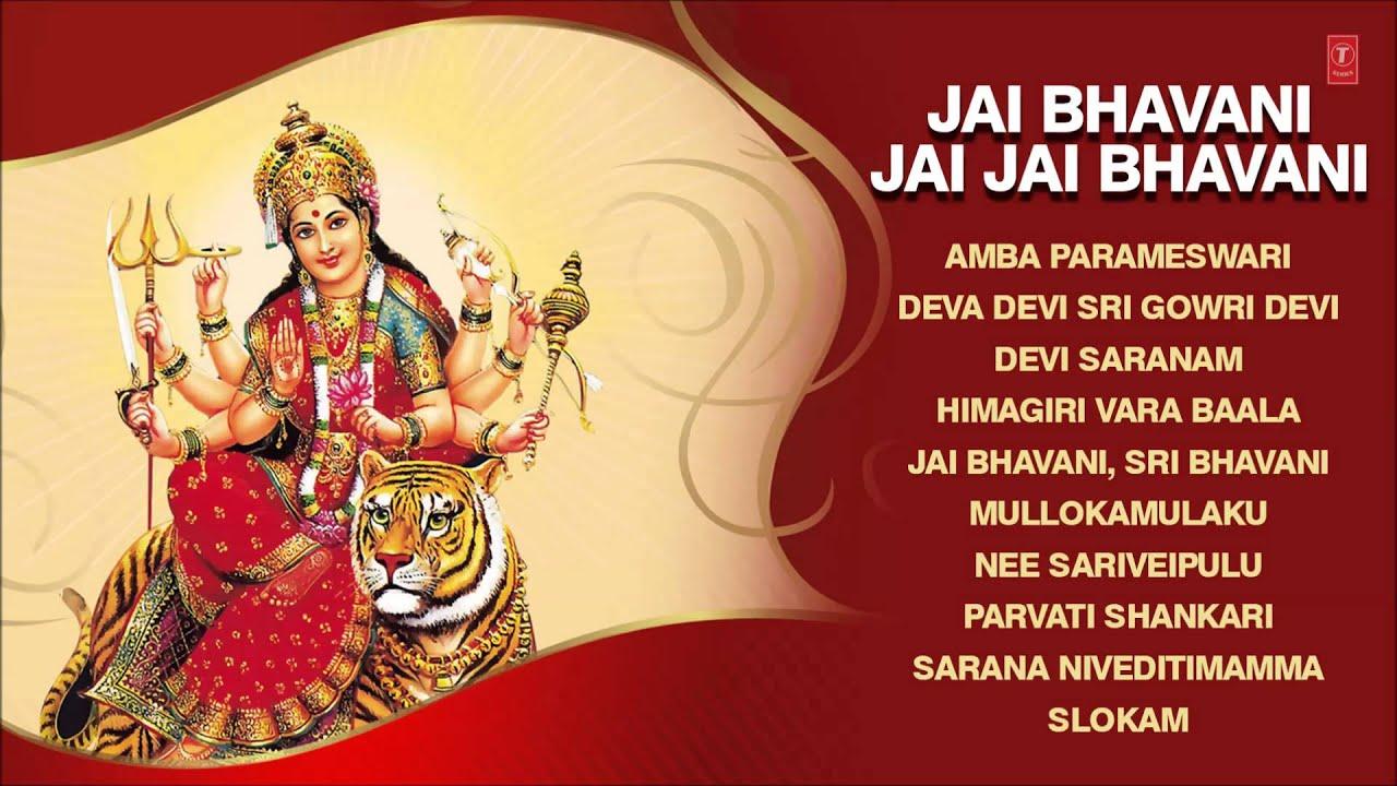 Bhajans Slokas Devotional Stories: Amba Parameshvari ...