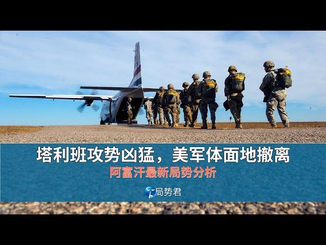 """【局势君】塔利班攻势凶猛,美军只想""""体面地""""撤离(Biden bombed the Taliban for a more decent evacuation)"""