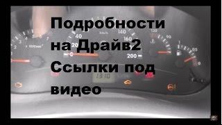 видео Диагностика ЭУРа (ЭМУР Электроусилитель руля) ВАЗ методом