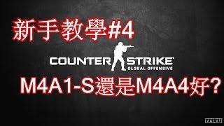【CS:GO】新手教學#4 - M4A1-S還是M4A4好?