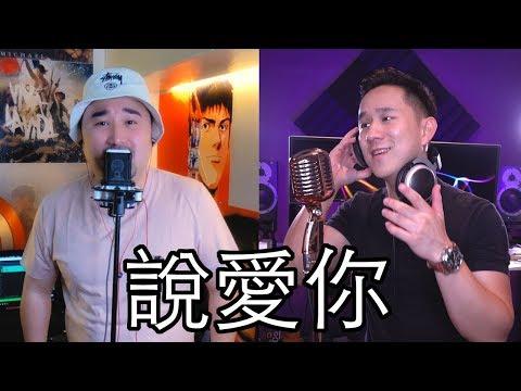 說愛你 - Jolin Tsai 蔡依林 | Jason Chen X 胖胖胖