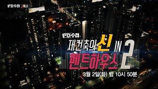[예고] 재건축의 신 in 펜트하우스 2 - PD수첩 (3월2일 화 밤10시50분 방송) MBC210302방송