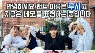 루시의 가을소풍 - 대환장 김밥 만들기와 소풍 노래 부…