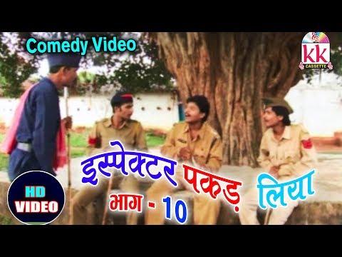 Rohit Chandel | Inspector Pakad Liya | Cg Comedy Scene 10 | Chhattisgarhi Natak | HD Video 2020