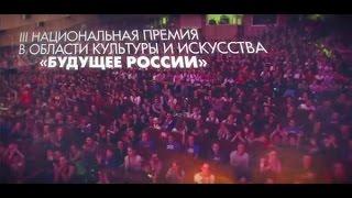 Смотреть видео Финал Национальной премии в области культуры и искусства