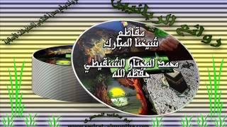 من خرج من الخلاء ووطأ الفراش بحذاءه الشيخ الشنقيطي