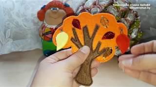 времена года - пошив дерева на липучке / Seasons tree
