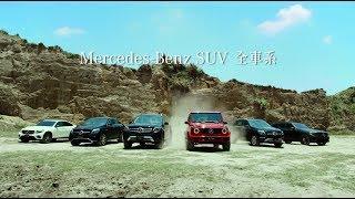 Mercedes-Benz SUV 全車系 Be Stronger thumbnail
