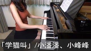 学猫叫 小潘潘/小峰峰 Xue Mao Jiao Xiao Pan Pan & Xiao Feng Feng [ピアノ]