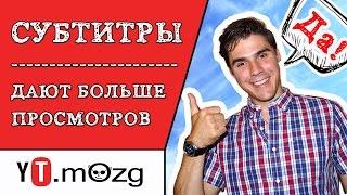 Субтитры на юТубе (YouTube) - зачем нужны субтитры и дают ли они больше просмотров и подписчиков?