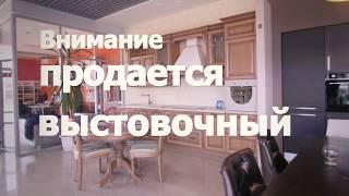 Розпродаж кухні в нашому Шоу-румі! Петропавловськ
