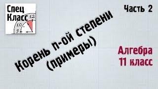 Корень n-ой степени (примеры) Часть 2. от bezbotvy