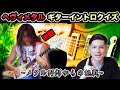 【生演奏】ギターイントロクイズ!ヘビメタ野郎からの挑戦状【HELL FREEZES OVER】