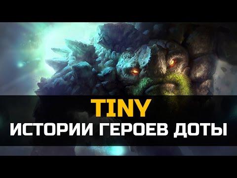 видео: История dota 2: tiny, Тини