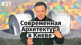 Современная архитектура в Киеве (ENG Subtitles), Театр на Подоле, Комфорт Таун, Тарелка, Крематорий