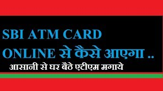 How to Apply Sbi Atm Card Apply Online | Sbi Debit Card Apply Online |  Sbi Debit Card Registration
