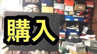 【超購入してたヤツ‼︎】エア ジョーダン / ナイキ【スニーカー研究】AIR JORDAN / NIKE