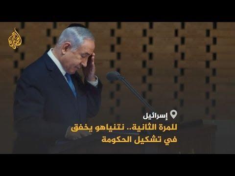 غانتس أو نتنياهو.. من سيتولى تشكيل الحكومة الإسرائيلية الجديدة؟  - نشر قبل 7 ساعة