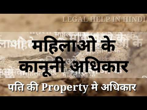 महिलाओं के लिए बने कानून और विशेष अधिकार | Women Protection and Rights in India in Hindi