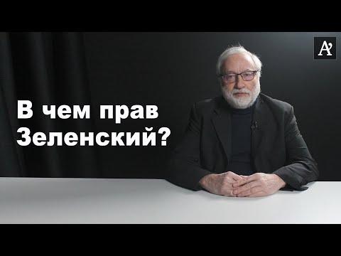 Путин хочет переписать историю Второй мировой войны, Зеленский на стороне Запада - Иосиф Зисельс