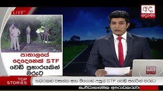 Ada Derana Prime Time News Bulletin 06.55 pm - 2018.11.27 Thumbnail