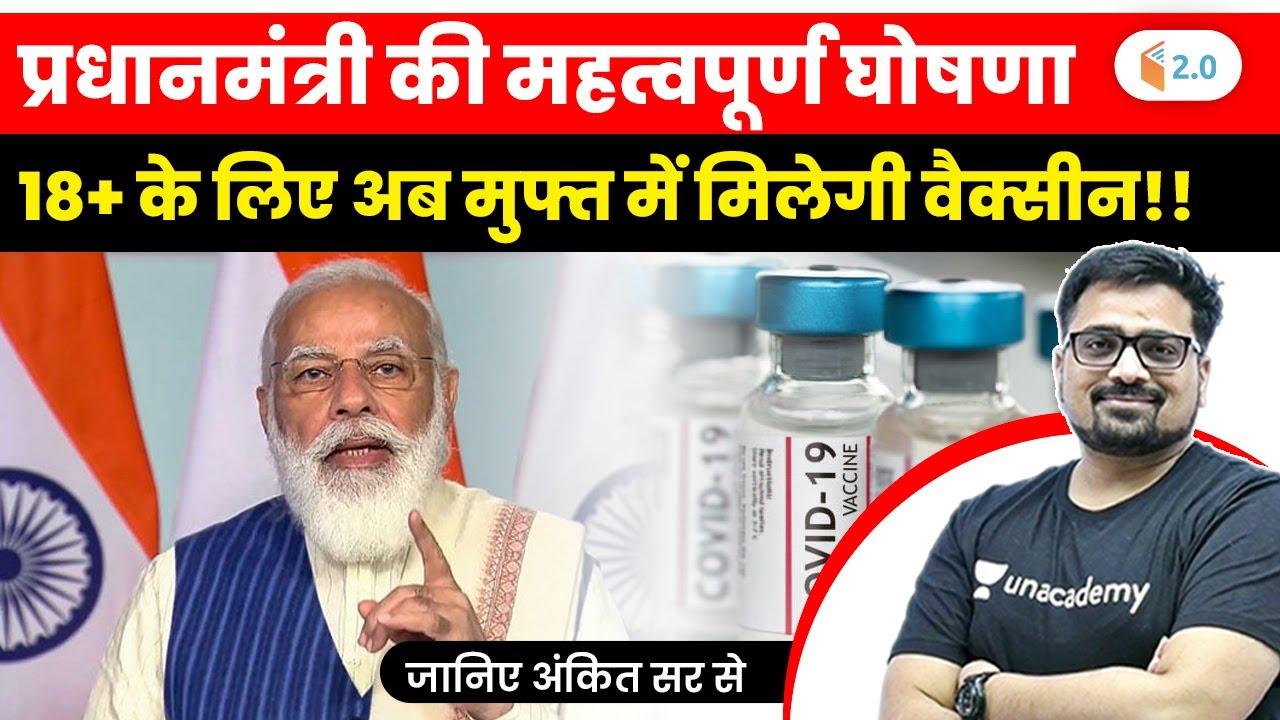 Download प्रधानमंत्री की महत्वपूर्ण घोषणा | 18+ के लिए अब Free में मिलेगी Vaccine | Analysis by Ankit Avasthi