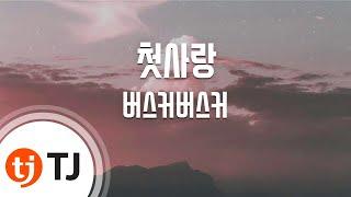 [TJ노래방] 첫사랑 - 버스커버스커 (First Love - Busker Busker) / TJ Karaoke