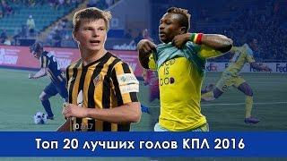 Top 20 best goals KPL 2016 • Лучшие 20 голов КПЛ 2016