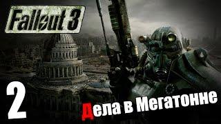 Поиграем в Fallout 3 2 - Дела в Мегатонне