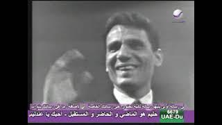 يا أهلا بالمعارك  - عبد الحليم حافظ حفل مسرح التلفزيون 1965