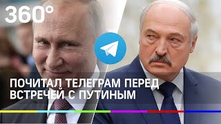 Лукашенко готовился к Путину по телеграм-каналам