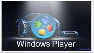 Windows Player то что нужно для просмотра видео.(В этом ролике я вам расскажу о такой интересной программе для просмотра видео как Windows Player. Приятного просмо..., 2015-10-04T12:58:28.000Z)