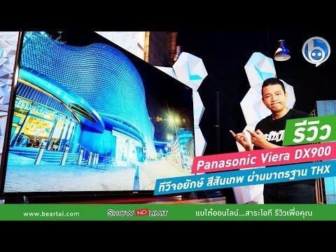รีวิว Panasonic Viera DX900 ทีวี 4K จอยักษ์ สีสันเทพ ผ่านมาตรฐาน THX