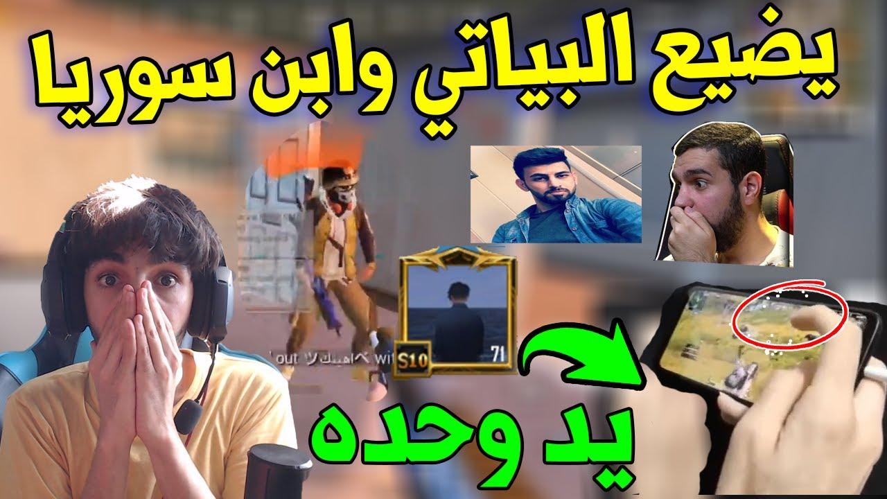 لاعب بمستوى ابن سوريا والبياتي بيد وحده والله العظيم انصدمت😳😨| PUBG MOBILE