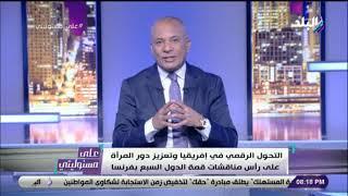 أحمد موسى : قمة السبع ستناقش تهديدات إيران لحركة الملاحة العالمية وقضية كاشمير