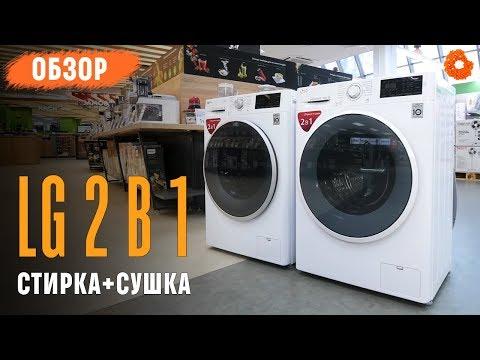 LG 2 в 1 ✅ Обзор стиральных машин с СУШКОЙ